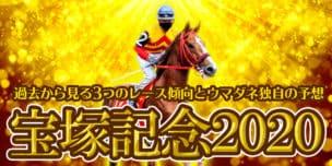 宝塚記念2020