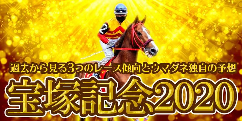 記念 宝塚 2020 年
