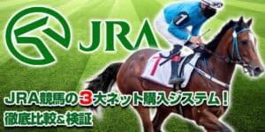 気になる!?JRA競馬の3大ネット購入システムを徹底比較&検証