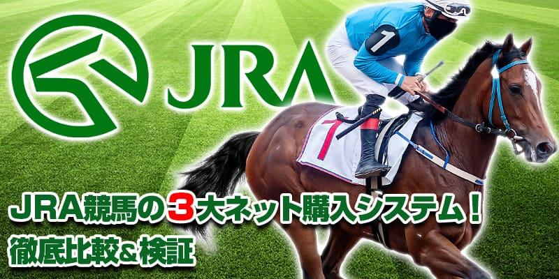 購入 jra JRA(中央競馬)|公営競技|ジャパンネット銀行