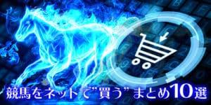 """競馬をネットで""""買う""""(予想・馬券)まとめ10選"""