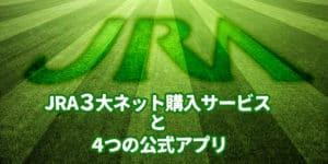 これで安心!JRA3大ネット購入サービスと4つの公式アプリを紹介
