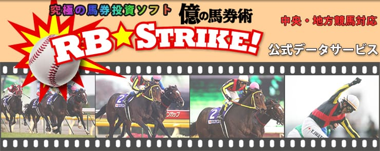 RB☆STRIKE